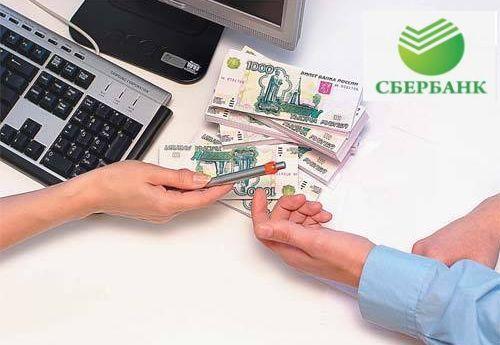 Сбербанк: кредит для малого бизнеса