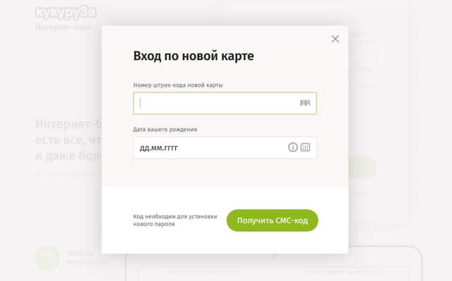 Как зарегистрировать карту кукуруза через интернет