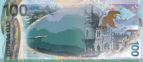 Цена купюры 100 рублей Крым