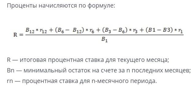 Накопительный счет ВТБ 24: калькулятор процентов