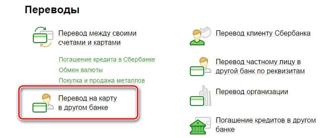 Назначение платежа: что писать при переводе денег