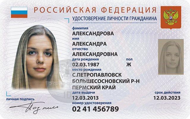 Электронный паспорт гражданина РФ: образец