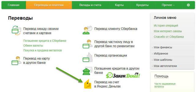 Яндекс Деньги: Сбербанк онлайн, как пополнить кошелек