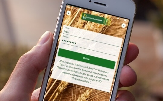 Как подключить мобильный банк Россельхозбанка через интернет