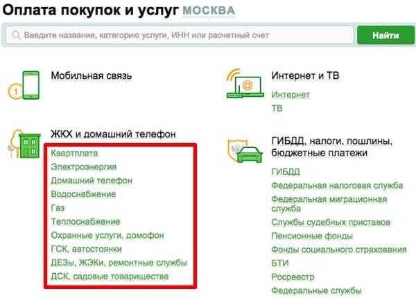 Оплатить домофон через интернет в Сбербанк онлайн