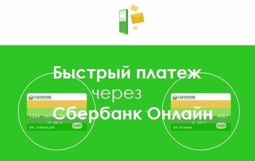 Подключить Быстрый платеж Сбербанк онлайн
