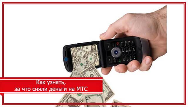 Почему снимают деньги с телефона МТС. Рассмотрим причины