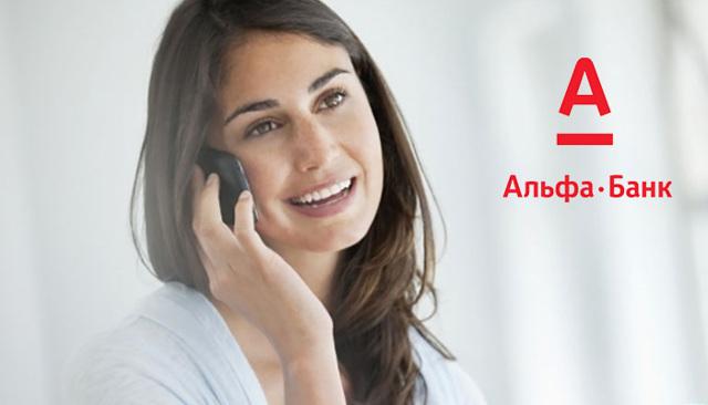 Узнать остаток по кредиту Альфа Банк и вовремя оплатить