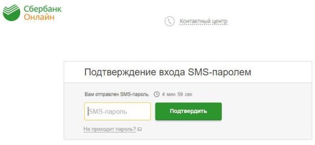 Не приходит смс с паролем Сбербанк онлайн