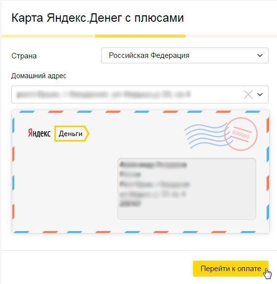 Карта Яндекс.Деньги: как заказать и получить