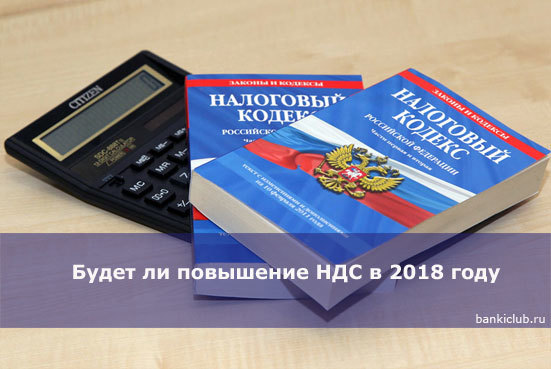 Повышение НДС в 2018 году в России