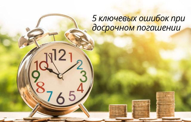 Как сделать перерасчет кредита при досрочном погашении