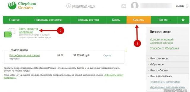 Сколько рассматривается заявка на кредит в Сбербанке