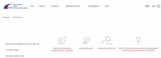 Проверка диагностической карты по базе ЕАИСТО онлайн
