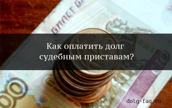 Оплата судебным приставам задолженности без комиссий