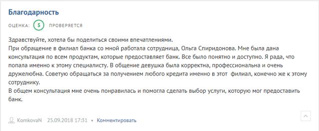 Совкомбанк: отзывы клиентов по кредитам