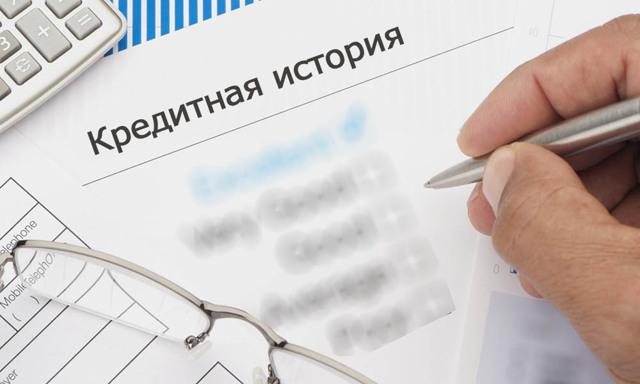 Код субъекта кредитной истории: как узнать онлайн