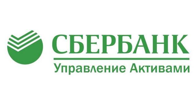ПИФы Управление активами Сбербанка