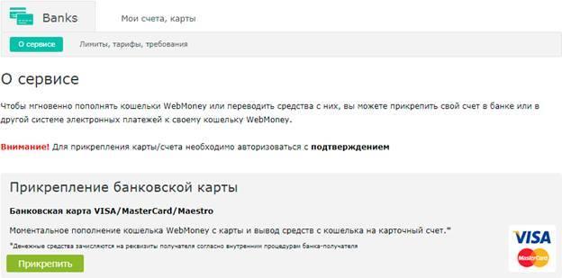 Перевод с Вебмани на карту Сбербанка