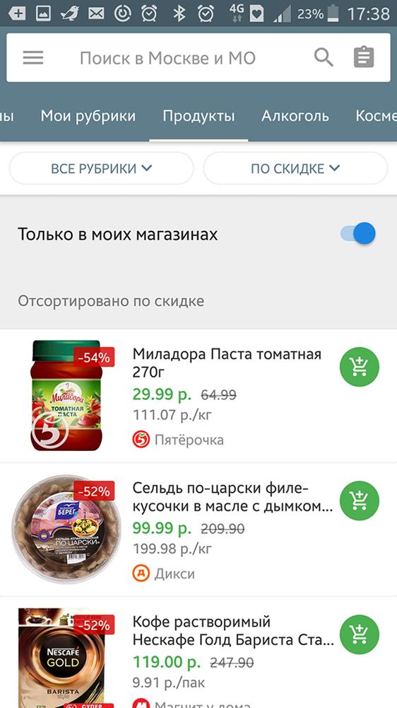 Приложения со скидками в магазинах