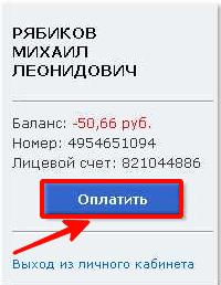 Проверить задолженность по номеру телефона МГТС