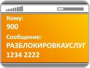 Не работает мобильный банк Сбербанк: что делать