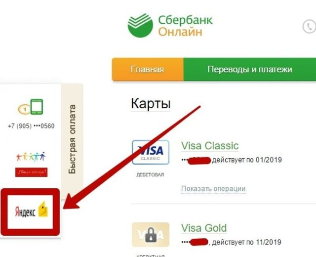 Перевод на Яндекс деньги с карты Сбербанка