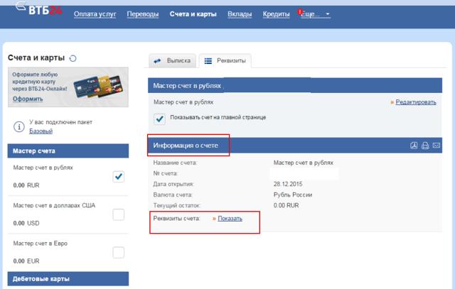 ПАО ВТБ 24: реквизиты банка