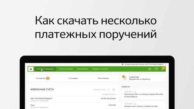 Как отозвать платежное поручение Сбербанк бизнес онлайн