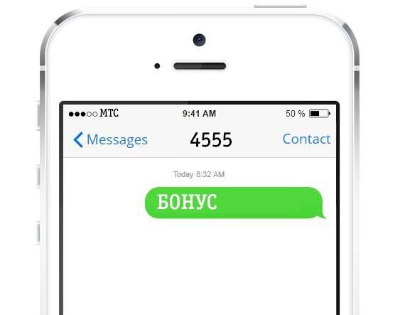 Как проверить бонусы МТС на телефоне