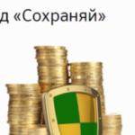 Капитализация вклада - что это в Сбербанке