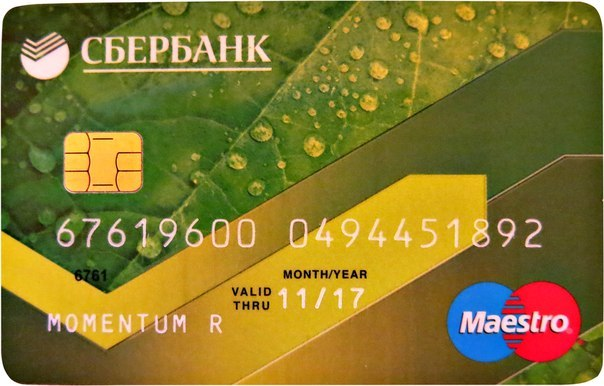 Сколько цифр в номере карты Сбербанка - 16 или 18