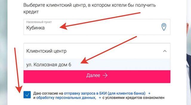 Почта Банк: онлайн заявка на кредит