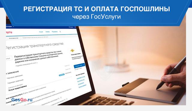 Оплата госпошлины ГИБДД онлайн