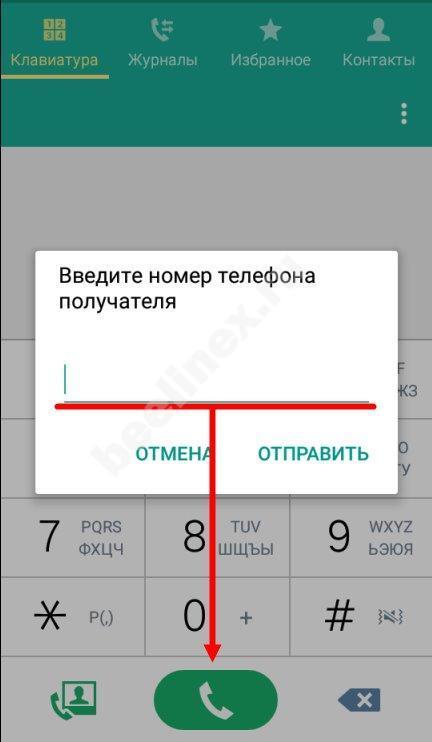 Перевод денег с телефона на телефон Билайн