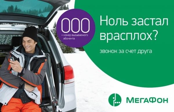 Мегафон: возможности при нуле на балансе