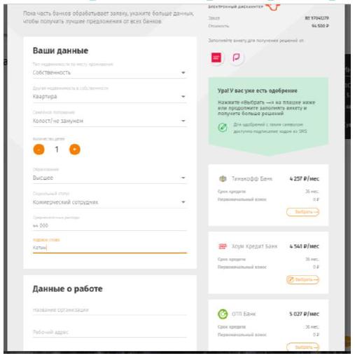 Техника в рассрочку: оформить кредит на бытовую технику онлайн