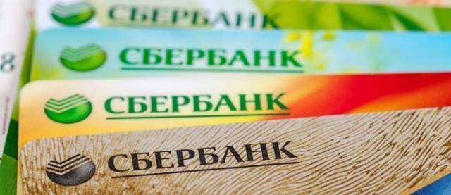 Кредит от Сбербанка для держателей зарплатных карт