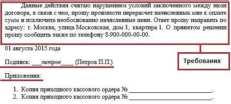 Образец претензии в банк о возврате денежных средств
