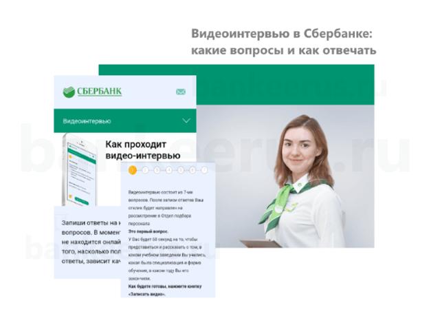 Онлайн-консультант Сбербанка: вопросы и ответы