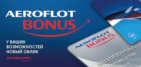 Аэрофлот Бонус: потратить мили и накопить