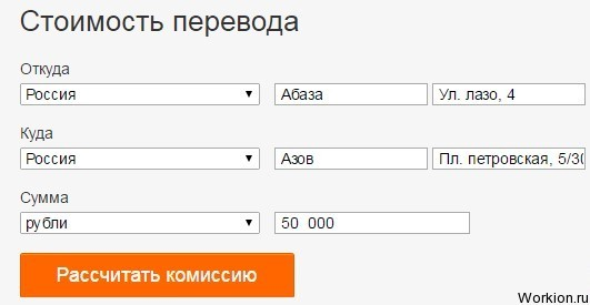 Система переводов contact: как получить деньги