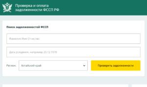 Сайт судебных приставов РБ: узнать задолженность