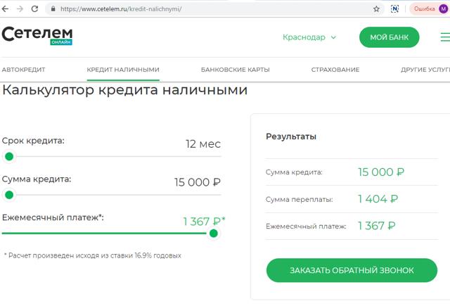 Банк Сетелем: онлайн заявка на кредит