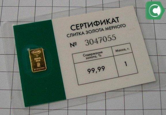 Купить золото в Сбербанке: цена за грамм, слитки