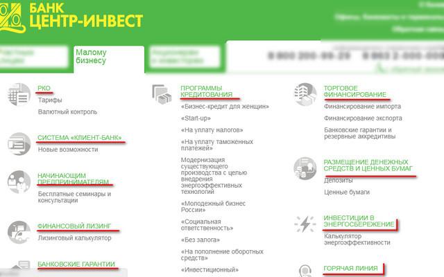 Центр Инвест онлайн: вход в клиент банк