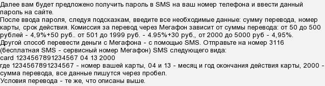 Как пополнить карту Сбербанка через телефон любого оператора