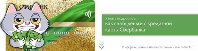 Снятие наличных с кредитной карты Сбербанка