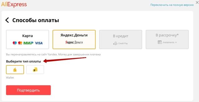 Оплата Алиэкспресс через Яндекс деньги: инструкция