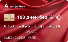 Кредитная карта без процентов в период 100 дней